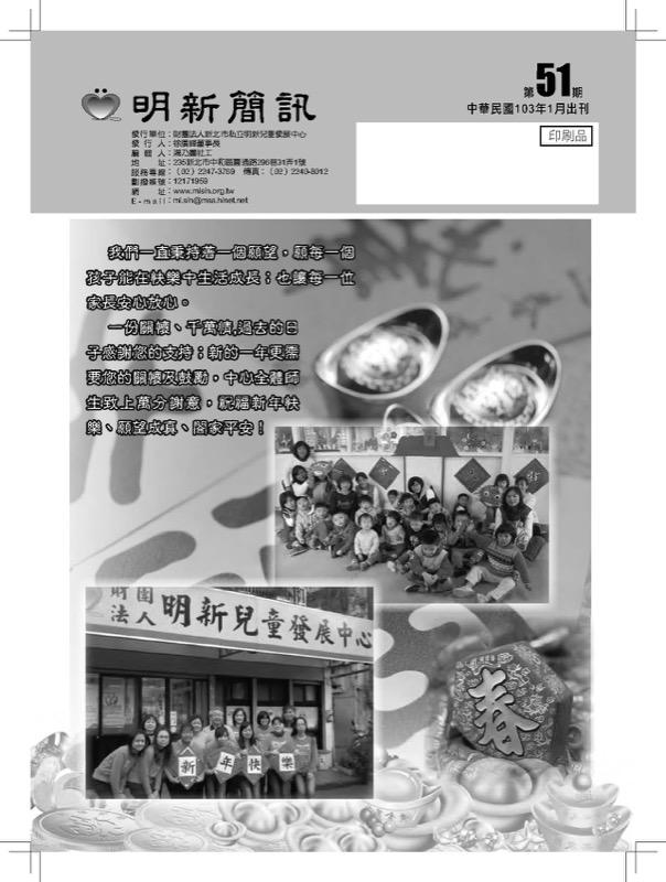 明新兒童發展中心第51期簡訊頁面