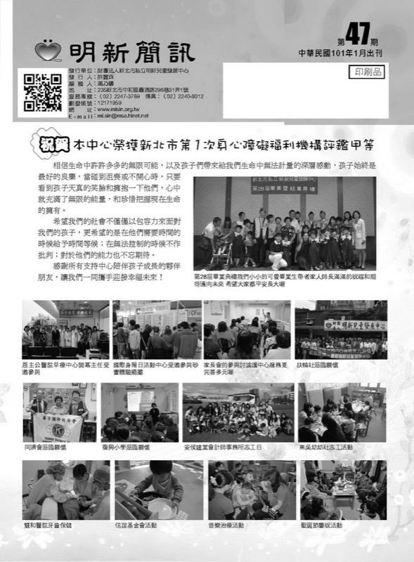 明新兒童發展中心第47期簡訊101年1出刊